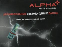 Автомобильные светодиодные лампы ALPHA Superled